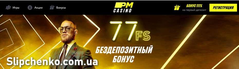 бездепозитний бонус 77 FS